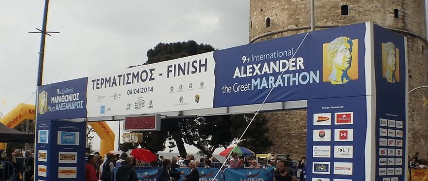 Μαραθώνιος Μέγας Αλέξανδρος 2